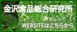 金沢 食品総合研究所