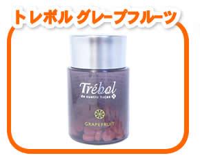 トレボルグレープフルーツ